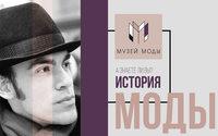 Музей Моды анонсировал цикл лекций с историком моды Русланом Миграновым