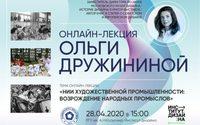 Институт дизайна РГУ им. А. Н. Косыгина открывает лекторий «Дизайн онлайн»