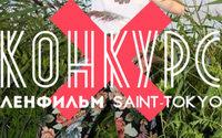 """""""Ленфильм"""" и петербургский бренд Saint-Tokyo запустили конкурс для фотографов"""
