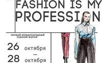 В Минске пройдет первый международный форум Fashion is my profession