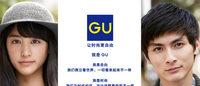 优衣库姐妹品牌GU宣布入驻天猫