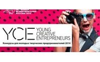 Британский Совет запускает конкурс Young Creative Entrepreneurs