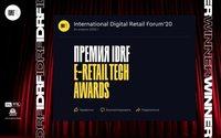 Объявлены победители премии IDRF: E-Retail Tech Awards