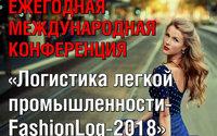 В Москве пройдет конференция, посвященная логистике индустрии моды