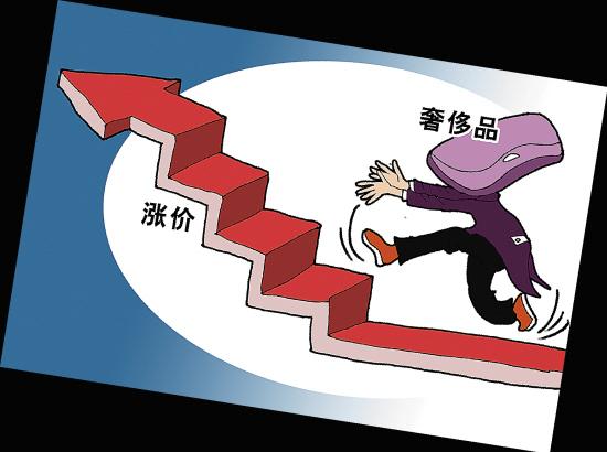 价格涨幅远低于海外 奢侈品调整中国策略?