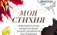 Swarovski запускает IV дизайнерский конкурс «Моя стихия»