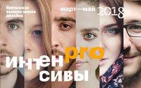 БВШД представила программу весенних интенсивов Pro