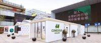 2016 H&M环保自觉行动限量系列展览亮相北京