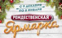 В новосибирской «Ауре» стартовала  рождественская ярмарка