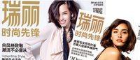 《瑞丽时尚先锋》将停刊 明年一月起停止印刷