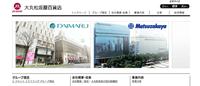 大丸松坂屋、富裕層向けの限定公開サイト開設