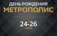 ТЦ «Метрополис» отметит свой восьмой день рождения