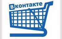 Россияне потратили 591 млрд рублей на покупки в соцсетях и мессенджерах