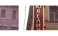 В Москве запретили вывески с вертикальным текстом