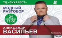 Александр Васильев расскажет о трендах сезона Осень-Зима 2016/17
