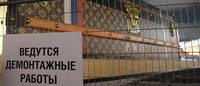 Павильон Louis Vuitton уберут в течение 7 дней