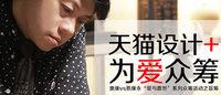 """蔡康永为奥康设计鞋款于淘宝众筹上线,""""盲定""""取得好成绩"""