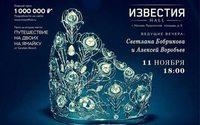 В Москве пройдет Конкурс Красоты Мисс-Офис 2016