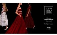 Новый сезон Moscow Fashion Week стартует 23 октября