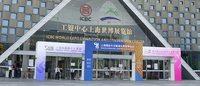第二届上海国际牛仔服装博览会圆满闭幕