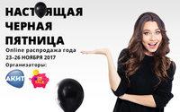 """АКИТ вновь проведет """"Настоящую Черную Пятницу"""" в ноябре"""