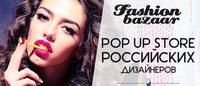 Проект Fashion Bazaar открывает мультибрендовый Pop Up Store в Lotte Plaza