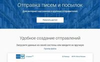 """Почта России: сервис """"Отправка"""" для интернет-магазинов стал доступен по всей стране"""