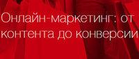11% онлайн-покупок в сфере fashion в России совершается с мобильных устройств