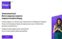 Маркетплейс «Беру!» «Яндекса» и Сбербанка может сменить название