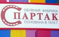 Татфондбанку отказали в банкротстве «Спартака»