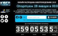 Акция «Киберпонедельник-2018» привлекла более 1,6 млн пользователей