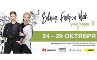 В Минске стартует ХV сезон Belarus Fashion Week