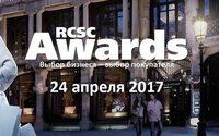 """RCSC Awards-2017 назвал финалистов номинации """"Ритейлер года"""""""
