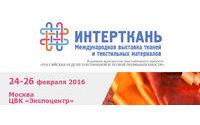 В России впервые пройдет текстильная выставка «Интерткань»