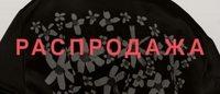 Российские ритейлеры присоединяются к «Черной пятнице»