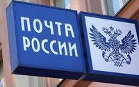 """""""Почта России"""" запускает совместный проект с АКИТ"""