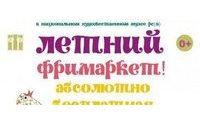 В Якутии на выходных откроется Фримаркет