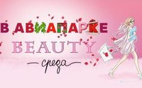 """В """"Авиапарке"""" открывается Beauty Среда"""