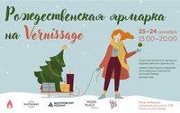 В Москве появится новый европейский маркетплейс Vernissage