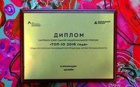 Определился Топ-10 лучших 2016 года в легпроме