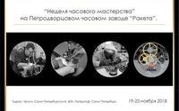 Петродворцовый часовой завод «Ракета» проведет «Неделю часового мастерства»