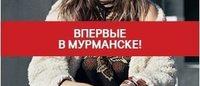 H&M открывает первый магазин сети в Мурманске