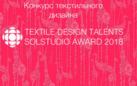 Solstudio и Союзлегпром организовали конкурс текстильного дизайна