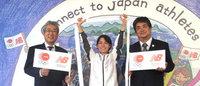ニューバランスジャパン、日本オリンピック委員会とパートナーシップ契約を締結