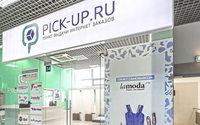 Lamoda объявила о покупке Pick-up.ru