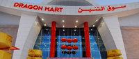 Dragon Mart: China busca un espacio comercial en el Caribe mexicano