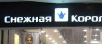 «Снежная Королева» откроет флагманский формат в ТРЦ ZЕЛЕНОПАРК