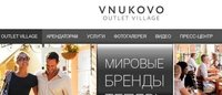 Vnukovo Outlet Village показали арендаторам