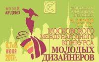 Зимний этап Московского международного конкурса молодых дизайнеров перенесен на лето
