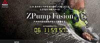 """リーボック""""Pump""""の次世代型シューズ「ジーポンプ フュージョン」3月発売"""
